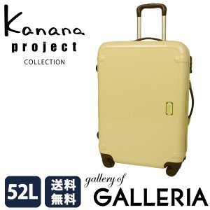 カナナプロジェクト コレクション スーツケース Kanana Project Collection キャリーケース サシェ Sachet 52L 05877 世界ふしぎ発見