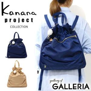 カナナプロジェクト コレクション リュック kanana project COLLECTION リュックサック パラッシュ 2WAY トート レディース 31635 世界ふしぎ発見
