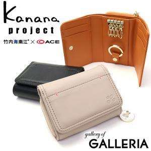 セール カナナプロジェクト キーケース Kanana project カナナ 財布 カインドリーウォレット 革 レディース 35872|galleria-onlineshop