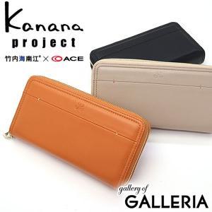 セール カナナプロジェクト 長財布 Kanana project カナナ ラウンドファスナー ラウンドジップ カインドリーウォレット 革 35874 レディース|galleria-onlineshop