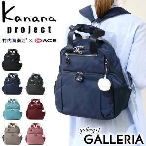 カナナプロジェクト リュック Kanana Project カナナワンデイパック 小 2WAY リュックサック デイパック レディース PJ-9 54791|galleria-onlineshop