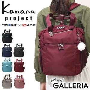カナナプロジェクト リュック Kanana Project カナナワンデイパック 中 2WAY リュックサック デイパック レディース PJ-9 54792
