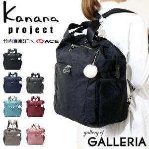 カナナプロジェクト リュック Kanana Project カナナワンデイパック 大 2WAY リュックサック デイパック レディース PJ-9 54793