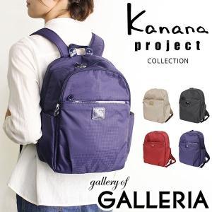 カナナプロジェクト コレクション リュック kanana project COLLECTION リュックサック エール Aile レディース 59475 世界ふしぎ発見