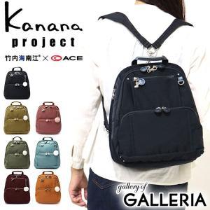 カナナリュック カナナプロジェクト kanana project カナナ フリーウェイリュック kanana トラベルリュック 2WAY リュックサック レディース 小 PJ8-2rd 59301