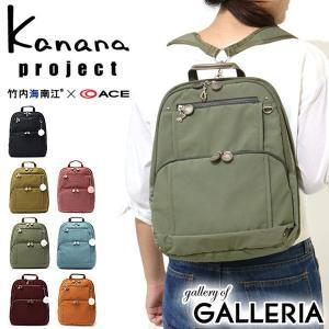 カナナリュック カナナプロジェクト kanana project カナナ フリーウェイリュック kanana トラベルリュック 2WAY リュックサック レディース 大 PJ8-2rd 59302