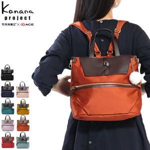 カナナプロジェクト Kanana project リュックサック カナナ ユリシリーズ YURI 2WAY レディース CL1-2nd 59692|galleria-onlineshop