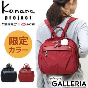 カナナリュック カナナプロジェクト カナナ リュック リュックサック トラベルリュック レディース 59706 Kanana Project PJ1-3rd|galleria-onlineshop