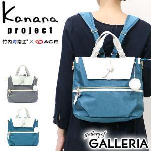 カナナプロジェクト Kanana project リュックサック カナナ ユリシリーズ YURI 2WAY レディース CL1-2nd 59732 サマーリミテッド|galleria-onlineshop