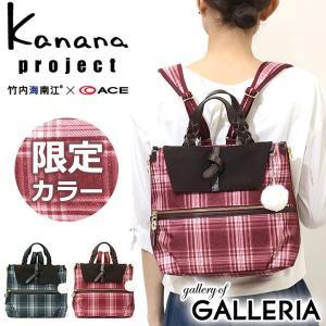 カナナプロジェクト Kanana project リュックサック カナナ ユリシリーズ YURI 2WAY レディース 限定 59737|galleria-onlineshop