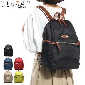 ことりっぷ/バッグ/リュックサック/リュック/デイパック/バックパック/背負い/大人/小さめ/A4/...