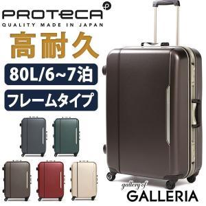 プロテカ スーツケース レクトクラシック エース 新品番 00532 ACE ProtecA RECT Classic 軽量 キャリーケース 80L 00422