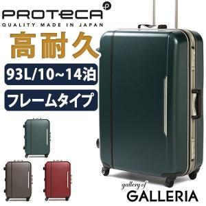 プロテカ スーツケース レクトクラシック エース ACE ProtecA RECT Classic 新品番 00533 軽量 キャリーケース 93L