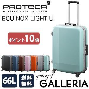 セール プロテカ スーツケース PROTeCA エキノックス...