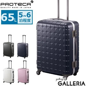 プロテカ スーツケース 360 FRAME エース ACE PROTeCA キャリーバッグ フレーム ハードケース 65L 00662