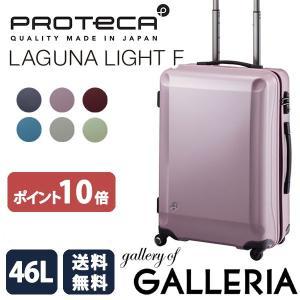 プロテカ ラグーナライト エフ エース スーツケース 新品番02532 ProtecA LUGGNA LIGHT F ACE スーツケース キャリーバッグ 46L