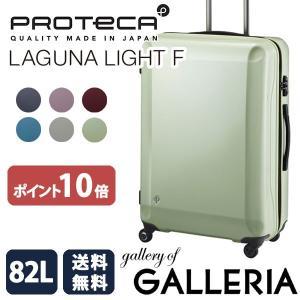 プロテカ ラグーナライト エフ エース スーツケース 新品番 02534 ProtecA LUGGNA LIGHT F ACE スーツケース キャリーバッグ 82L