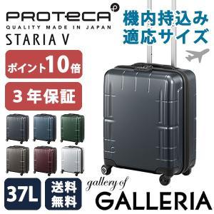 3年保証 プロテカ スーツケース PROTeCA スタリア ブイ STARIA V 機内持ち込み 軽量 ファスナー キャリーケース 37L エース ACE 02641