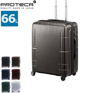 3年保証 プロテカ スーツケース PROTeCA スタリア ブイ STARIA V 軽量 ファスナー キャリーケース 66L エース ACE 02643