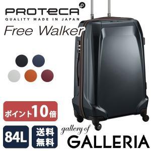セール プロテカ フリーウォーカー スーツケース エース 新品番 02523 ACE ProtecA FREE WALKER 軽量 キャリーケース 84L