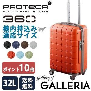 セール プロテカ スーツケース 360 機内持ち込み エース ACE PROTeCA キャリーバッグ ファスナー ハードケース 32L 02511