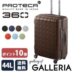 セール プロテカ スーツケース 360 エース ACE PROTeCA キャリーバッグ ファスナー ハードケース 44L 02512