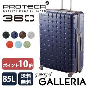 セール プロテカ スーツケース 360 エース ACE PROTeCA キャリーバッグ ファスナー ハードケース 85L 02514