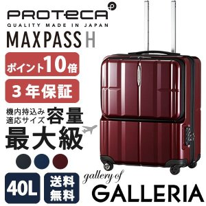 プロテカ マックスパス H  エース 02551 ACE ProtecA MAXPASS H スーツケース キャリーバッグ 40L
