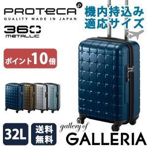 セール プロテカ スーツケース 360 METALLIC 機内持ち込み エース ACE PROTeCA キャリーバッグ メタリック ハードケース 32L 02616