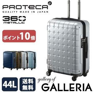 セール プロテカ スーツケース 360 METALLIC エース ACE PROTeCA キャリーバッグ メタリック ハードケース 44L 02617
