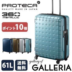 セール プロテカ スーツケース 360 METALLIC エース ACE PROTeCA キャリーバッグ メタリック ハードケース 61L 02618