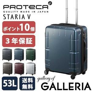 3年保証 プロテカ スーツケース PROTeCA スタリア ブイ STARIA V 軽量 ファスナー キャリーケース 53L エース ACE 02642