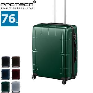 3年保証 プロテカ スーツケース PROTeCA スタリア ...