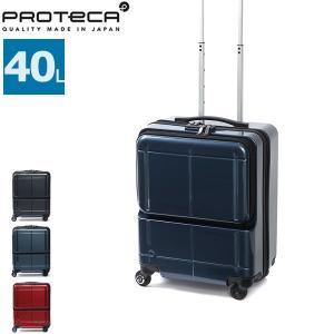 3年保証 プロテカ スーツケース PROTeCA マックスパ...