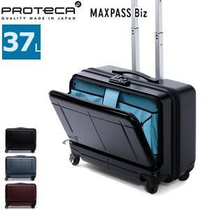 3年保証 プロテカ スーツケース PROTeCA 機内持ち込...