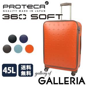プロテカ スーツケース 360ソフト エース ACE PROTeCA キャリーバッグ ファスナー ソフトケース 45L 12712