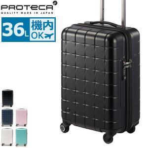 12/14〜16★最大44%獲得 3年保証 プロテカ スーツケース PROTeCA 機内持ち込み 3...