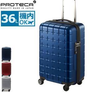 3年保証 プロテカ スーツケース PROTeCA 機内持ち込み 360T METALLIC スリーシ...