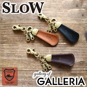 SLOW スロウ シューホーン Shoehorn ダブルオイル Double Oil  靴べら HS22D|galleria-onlineshop