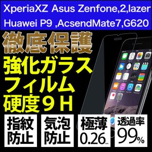 ガラスフィルム 保護フィルム 強化ガラス Android アンドロイド Huawei ファーウェイ Xperia XZ エクスペリア Asus エイスース Nexus 5x ネクサス|galleries
