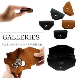 小銭入れ メンズ コインケース 本革 レザー 革 日本製 ヒロアン 小さい財布 ミニ 小型 コンパクト 博庵|galleries