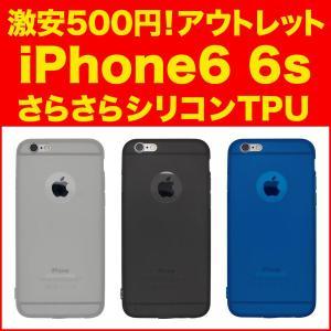 iPhone6s ケース カバー シリコン 耐衝撃 クリア アウトレット iPhone6 アイフォン シックス シックスエス 埃がつきにくい 衝撃吸収 TPUケース さらさら|galleries