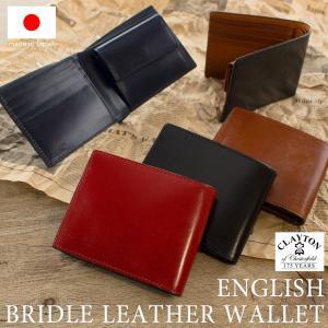 財布 メンズ 二つ折り 本革 レザー 革 ブライドルレザー 高級 内側もブライドルレザー使用 30代 40代 50代 ギフト プレゼントに おしゃれ 日本製|galleries