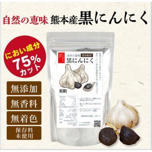 健康食品 にんにく ニンニク 黒にんにく 国産 黒ニンニク 150g そのまま 食べ方 熟成 無添加...