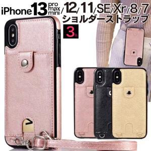 スマホケース ショルダー iPhone 11 11pro 11proMAX XR 8 7 アイフォン 肩掛け ストラップ付き ネックストラップ 首掛け カード収納 レディース メンズ|galleries