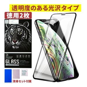 ガラスフィルム 保護フィルム 強化ガラス iPhone 11 11pro 11proMAX XR XS XSMAX X iPhone 8 7 光沢 グレア 全面保護 9H フルカバー 両面 セット 2枚|galleries