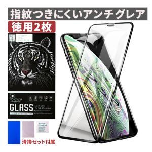 ガラスフィルム 保護フィルム 強化ガラス iPhone 11 11pro 11proMAX XR XS XSMAX X iPhone 8 7 光沢なし アンチグレア 全面保護 9H フルカバー セット 2枚|galleries