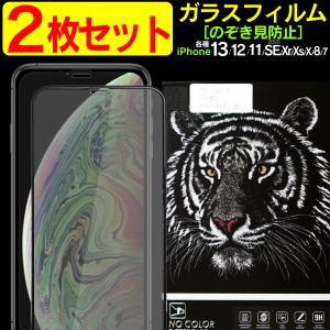 ガラスフィルム 保護フィルム 強化ガラス iPhone 11 11pro 11proMAX XR XS XSMAX X iPhone 8 7 のぞき見防止 全面保護 9H フルカバー セット 2枚|galleries