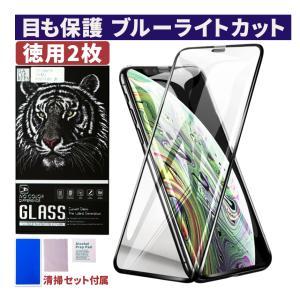 ガラスフィルム 保護フィルム 強化ガラス iPhone 11 11pro 11proMAX XR XS XSMAX X iPhone 8 7 ブルーライトカット 全面保護 9H フルカバー 両面 セット 2枚|galleries