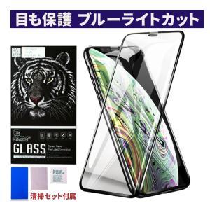 ガラスフィルム 保護フィルム 強化ガラス iPhone 12 12pro 12mini 12promax  se2 se 11 11pro XR ブルーライトカット iphone8 iphone7|galleries